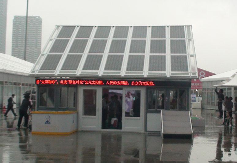 太阳能帐篷